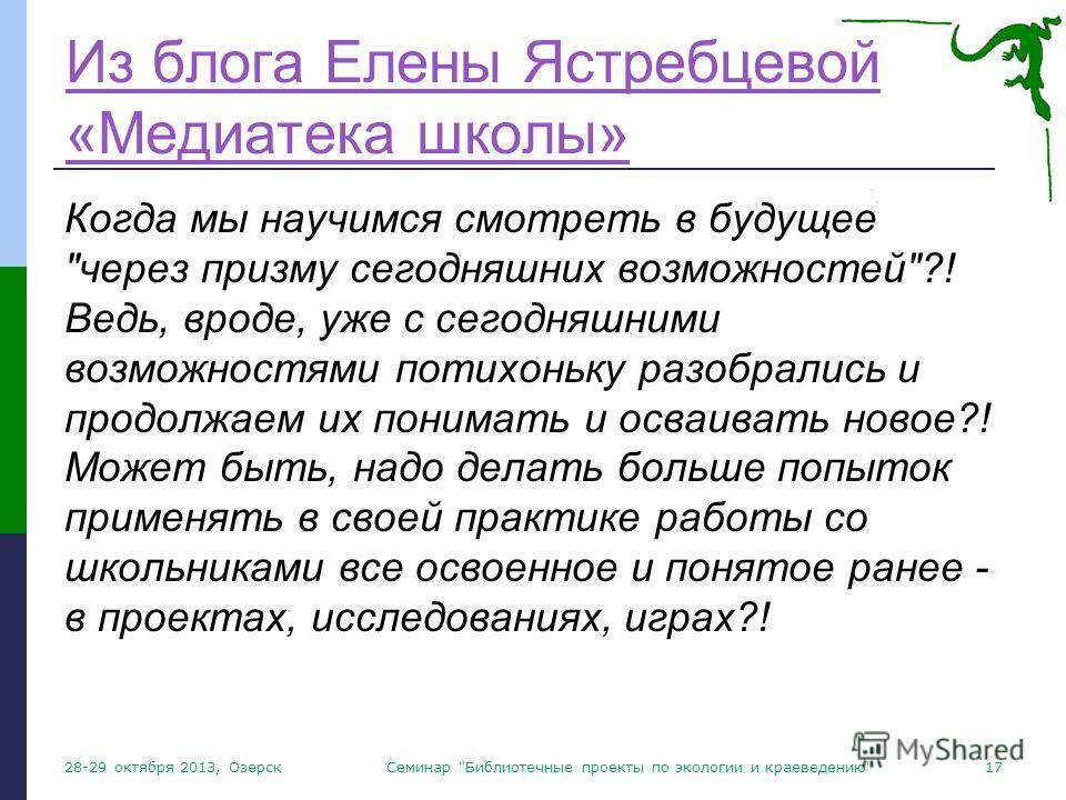 Из блога Елены Ястребцевой «Медиатека школы» Когда мы научимся смотреть в будущее