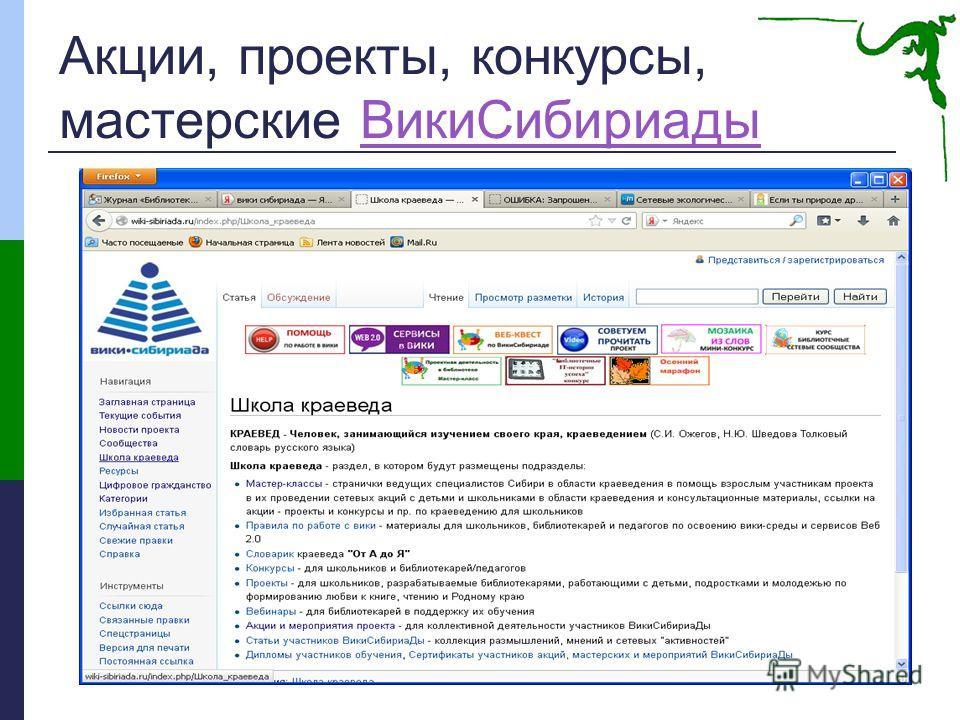 Акции, проекты, конкурсы, мастерские Вики СибириадыВики Сибириады