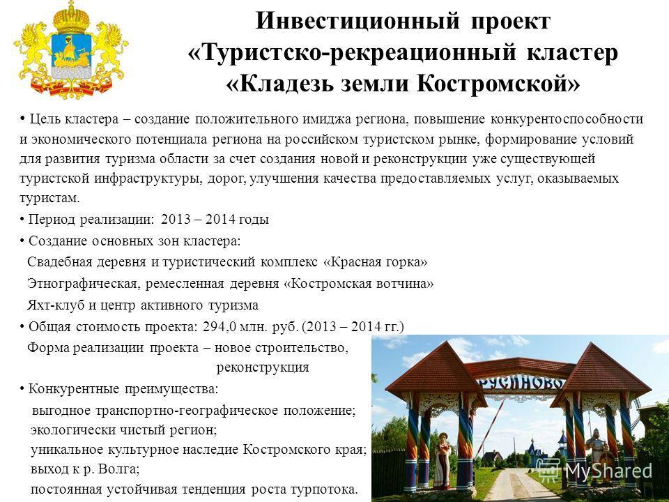 Инвестиционный проект «Туристско-рекреационный кластер «Кладезь земли Костромской» Цель кластера – создание положительного имиджа региона, повышение конкурентоспособности и экономического потенциала региона на российском туристском рынке, формировани