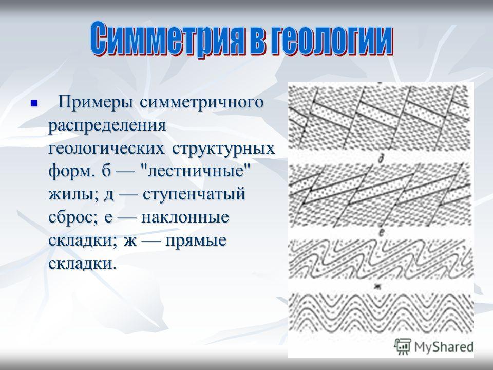 Примеры симметричного распределения геологических структурных форм. б