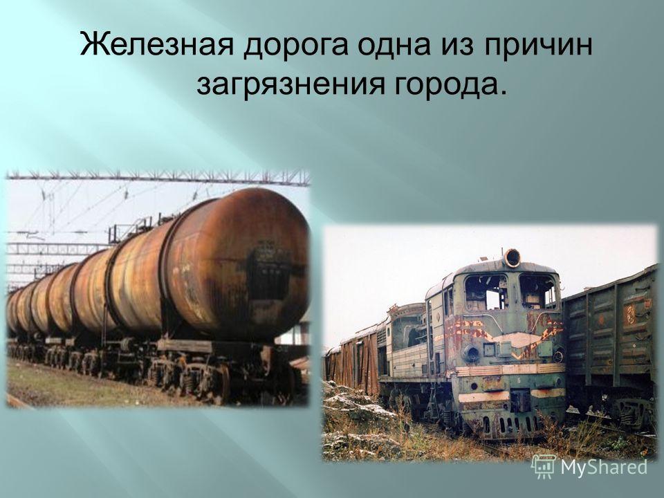 Железная дорога одна из причин загрязнения города.