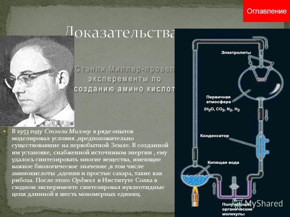 В 1953 году Стэнли Миллер в ряде опытов моделировал условия,предположительно существовавшие на первобытной Земле. В созданной им установке, снабженной источником энергии, ему удалось синтезировать многие вещества, имеющие важное биологическое значени
