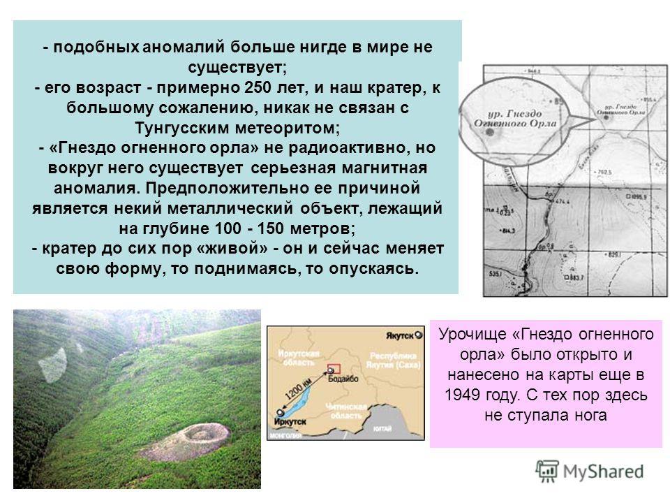 - подобных аномалий больше нигде в мире не существует; - его возраст - примерно 250 лет, и наш кратер, к большому сожалению, никак не связан с Тунгусским метеоритом; - «Гнездо огненного орла» не радиоактивно, но вокруг него существует серьезная магни