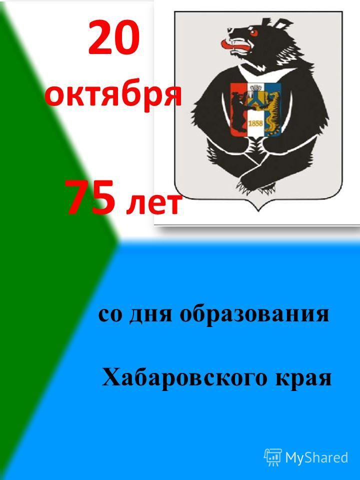20 октября 75 лет со дня образования Хабаровского края