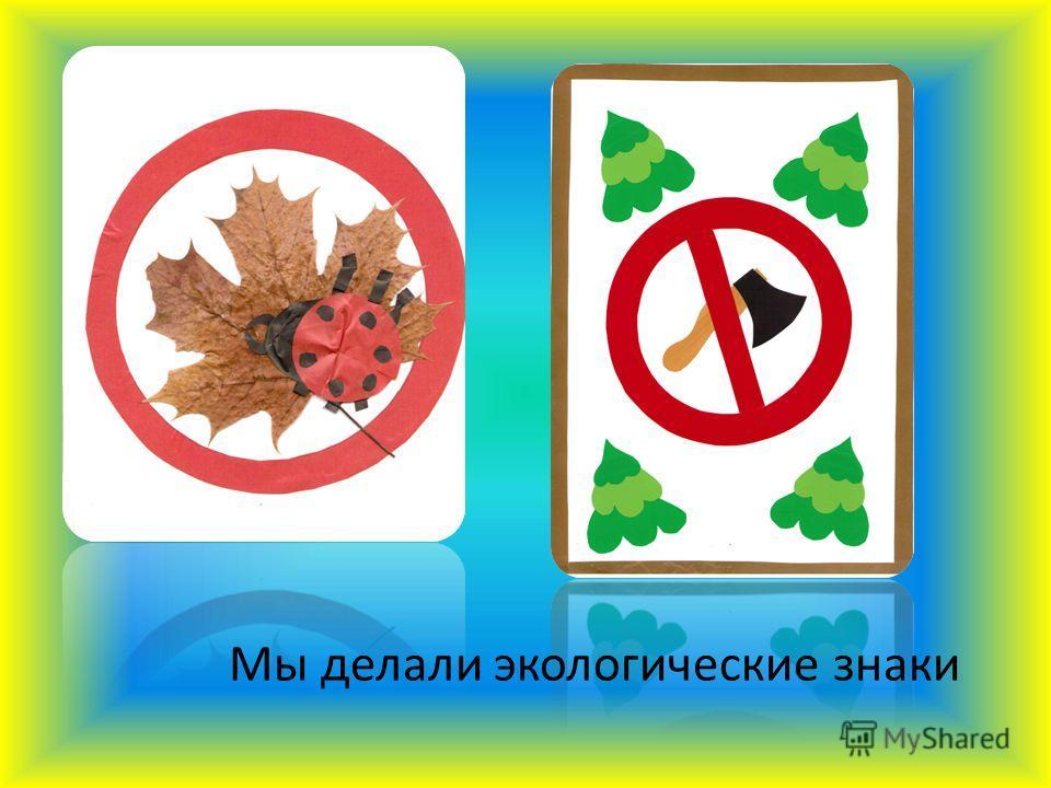 Мы делали экологические знаки