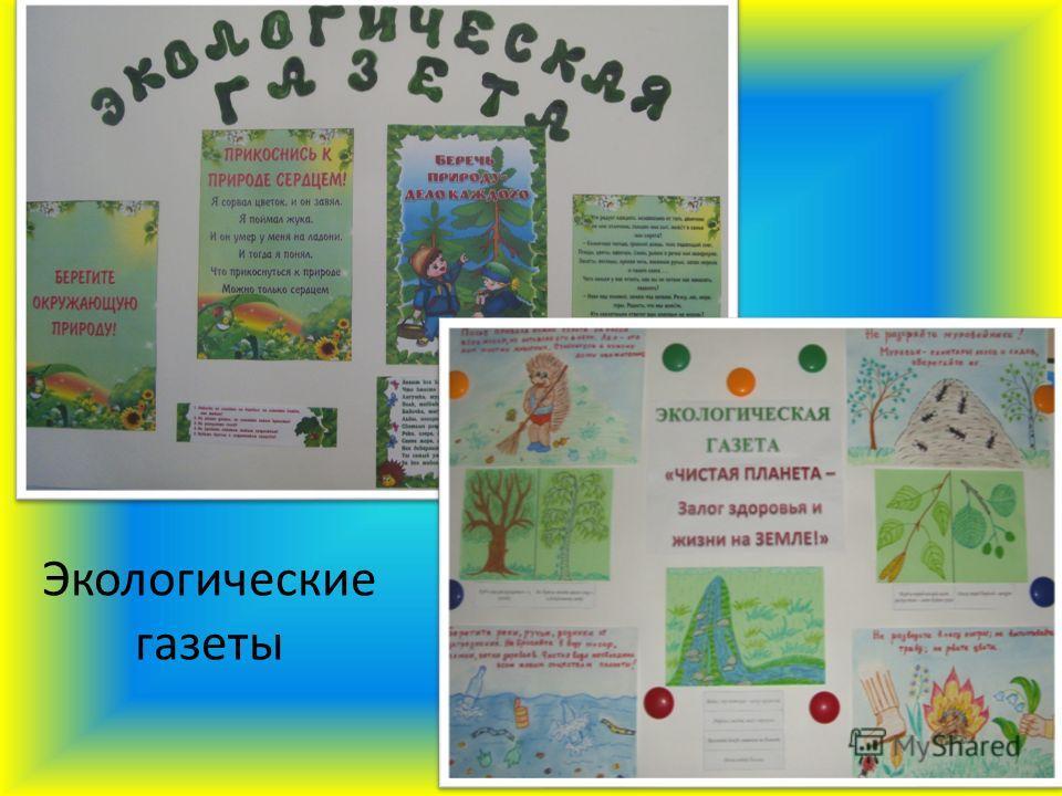 Экологические газеты