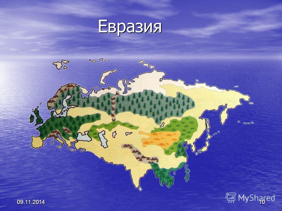09.11.201410 Евразия Евразия