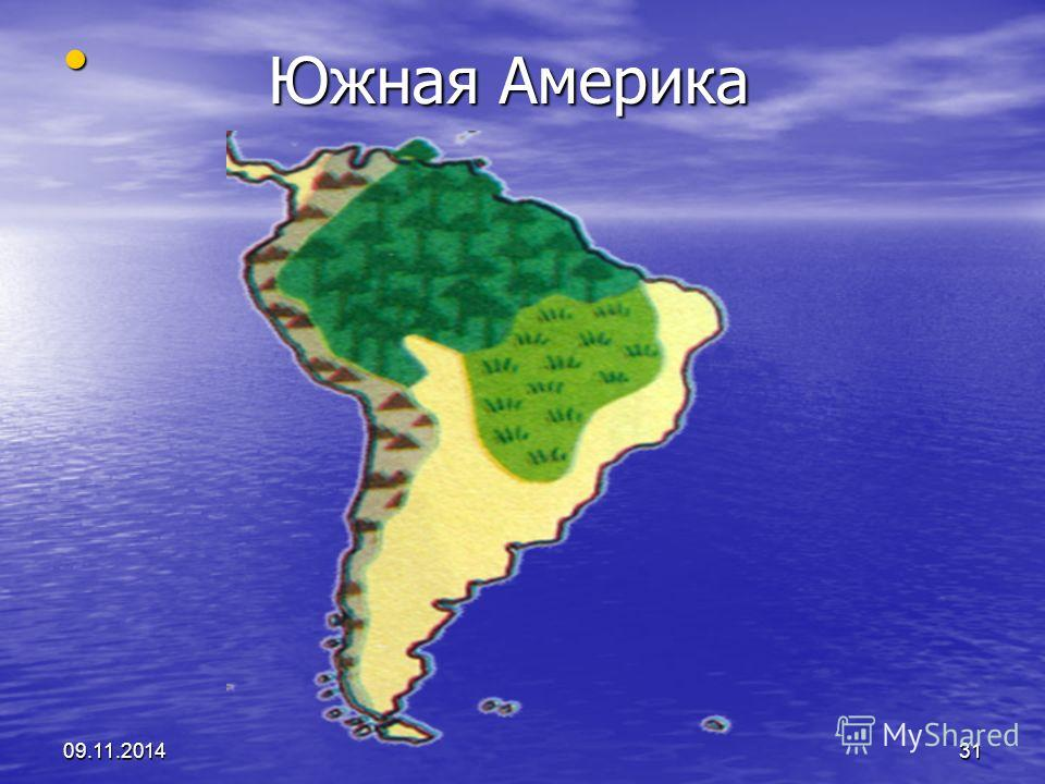 09.11.201431 Южная Америка Южная Америка