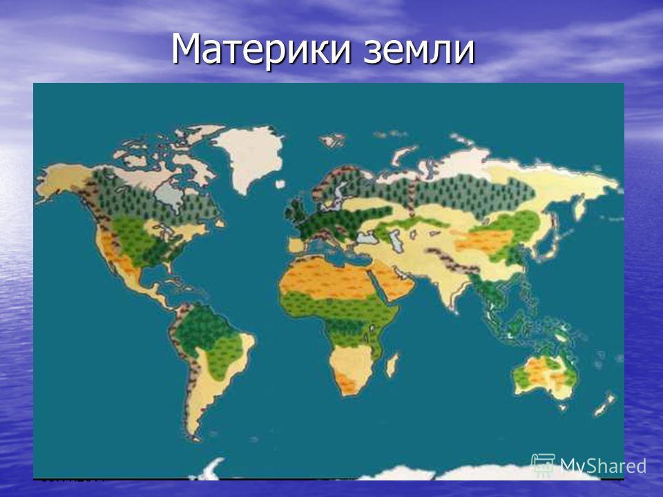 7 Материки земли Материки земли