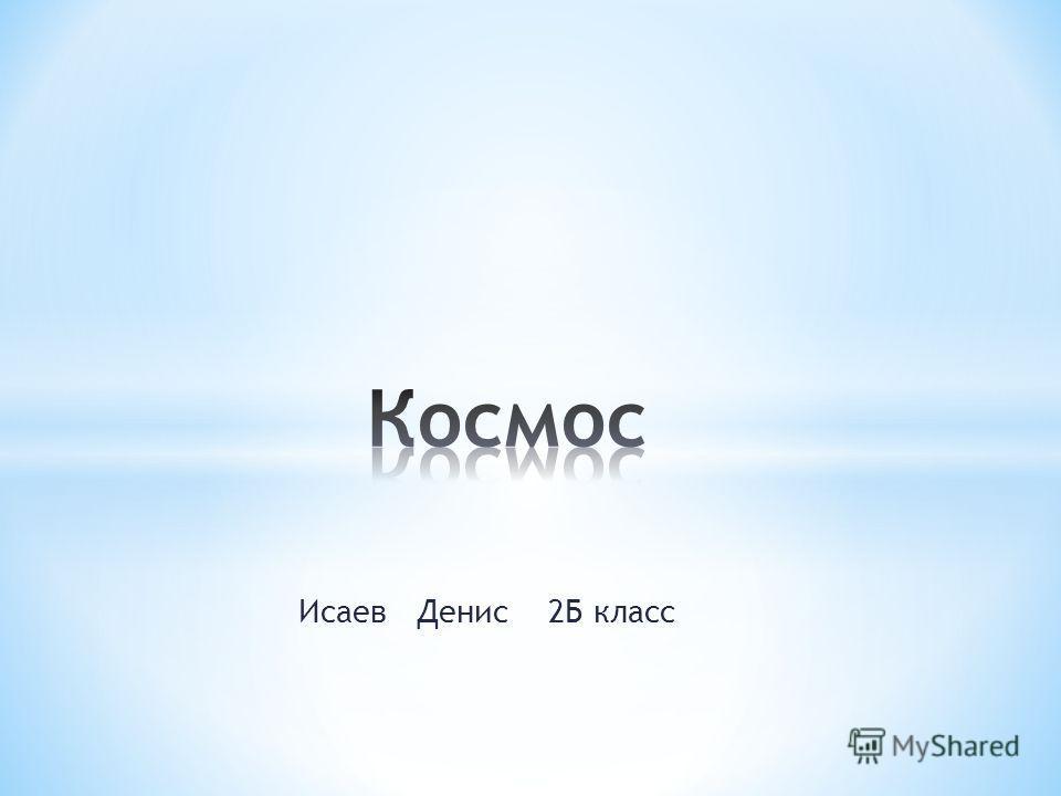 Исаев Денис 2Б класс