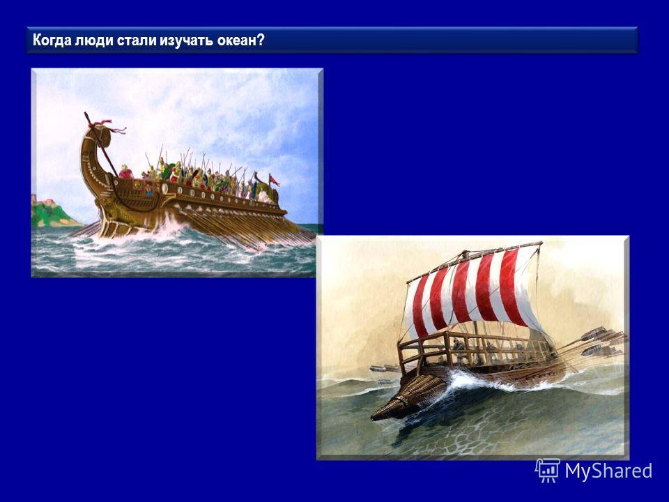 Когда люди стали изучать океан?