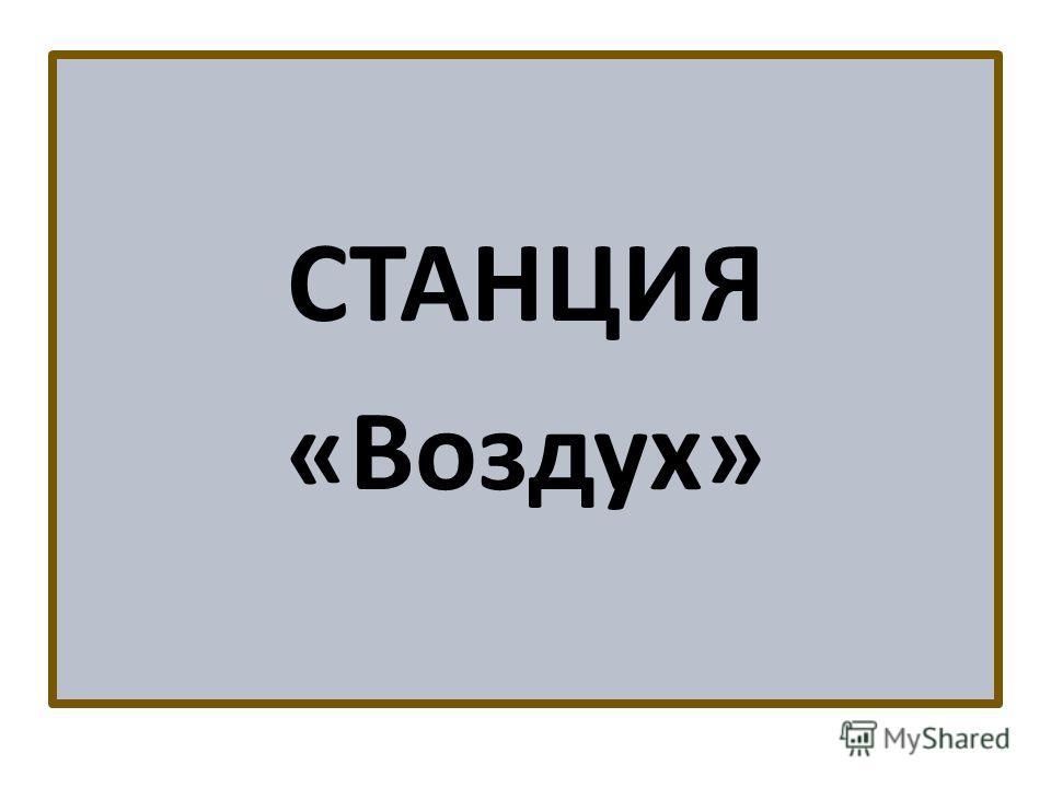 СТАНЦИЯ «Воздух»