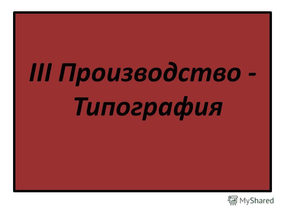 III Производство - Типография