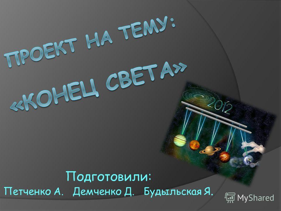 Подготовили: Петченко А. Демченко Д. Будыльская Я.