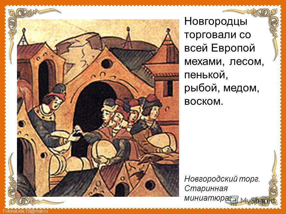 FokinaLida.75@mail.ru Новгородцы торговали со всей Европой мехами, лесом, пенькой, рыбой, медом, воском. Новгородский торг. Старинная миниатюра.