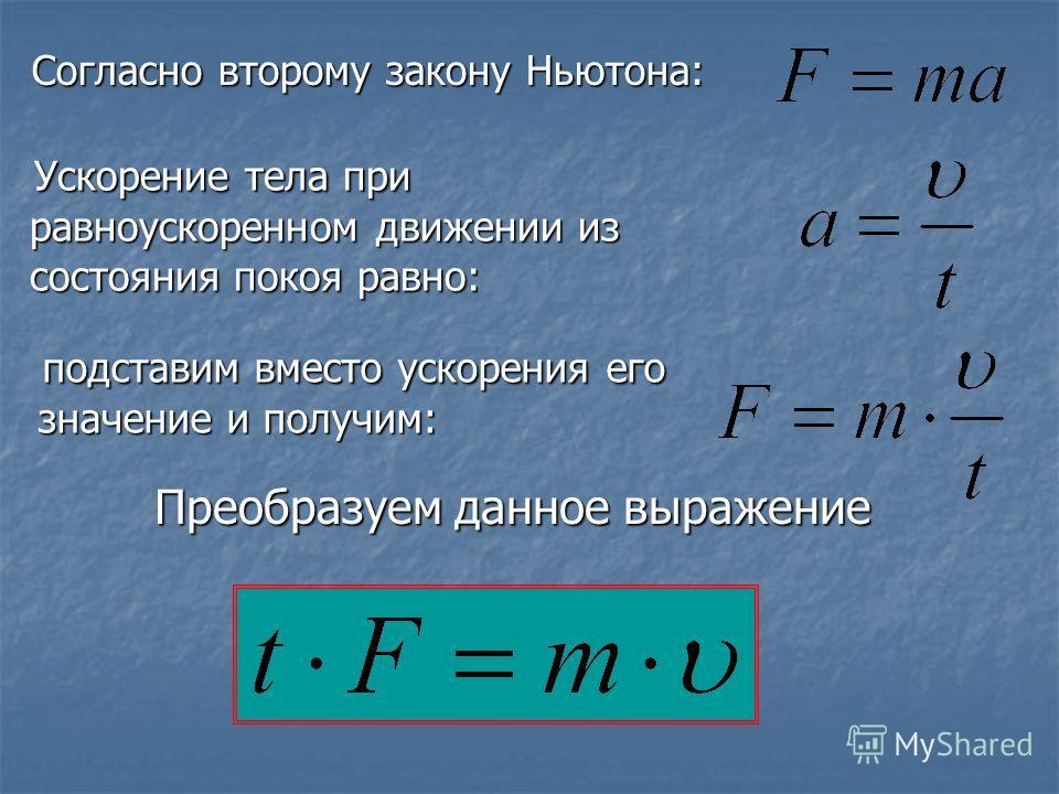 Согласно второму закону Ньютона: Ускорение тела при равноускоренном движении из состояния покоя равно: Ускорение тела при равноускоренном движении из состояния покоя равно: подставим вместо ускорения его значение и получим: подставим вместо ускорения