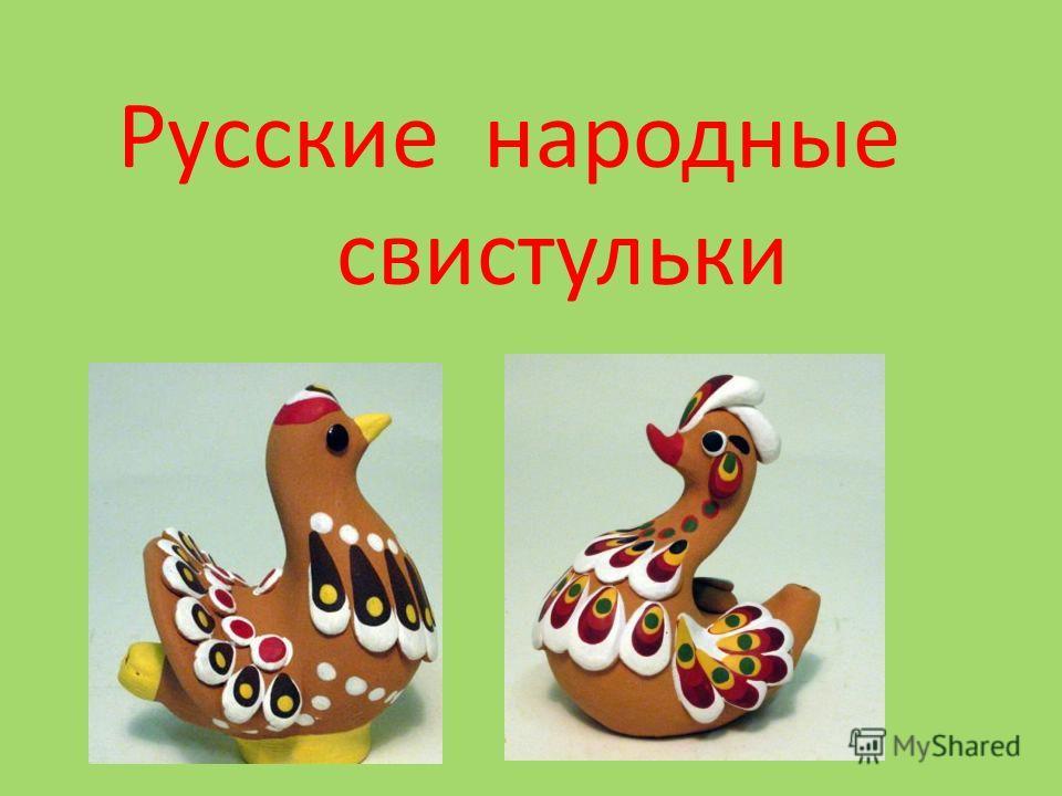 Русские народные свистульки