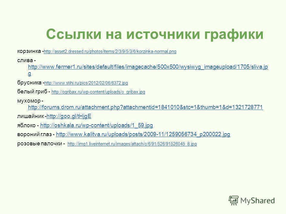 корзинка - http://asset2.dressed.ru/photos/items/2/3/9/5/3/6/korzinka-normal.png http://asset2.dressed.ru/photos/items/2/3/9/5/3/6/korzinka-normal.png слива - http://www.fermer1.ru/sites/default/files/imagecache/500x500/wysiwyg_imageupload/1705/sliva