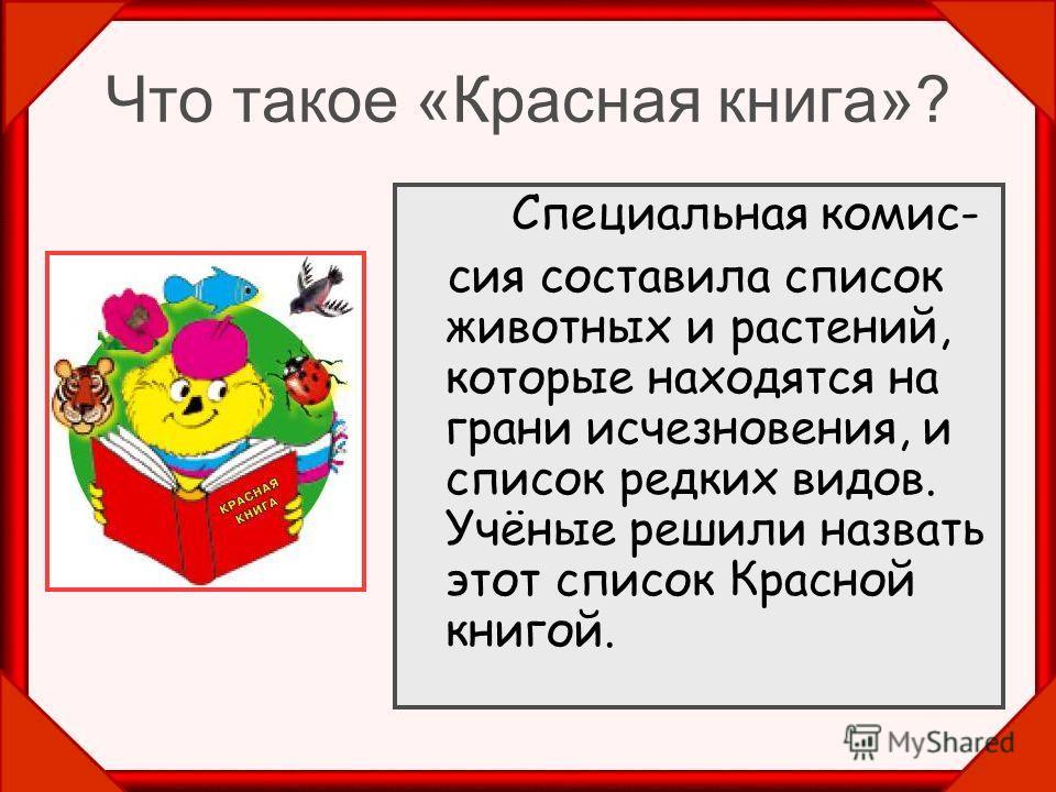 Что такое «Красная книга». Окружающий мир Ученика 2 в класса. Средней школы 1 Лисова Артема.