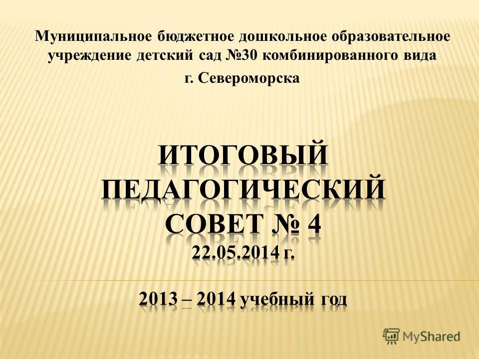 Муниципальное бюджетное дошкольное образовательное учреждение детский сад 30 комбинированного вида г. Североморска