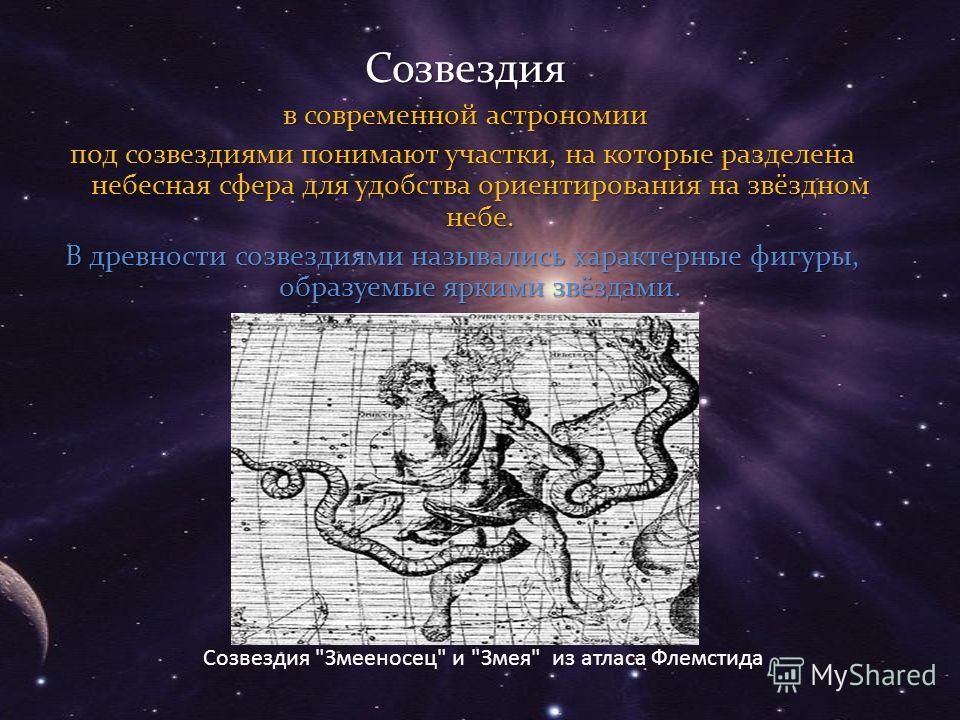 Созвездия в современной астрономии в современной астрономии под созвездиями понимают участки, на которые разделена небесная сфера для удобства ориентирования на звёздном небе. В древности созвездиями назывались характерные фигуры, образуемые яркими з