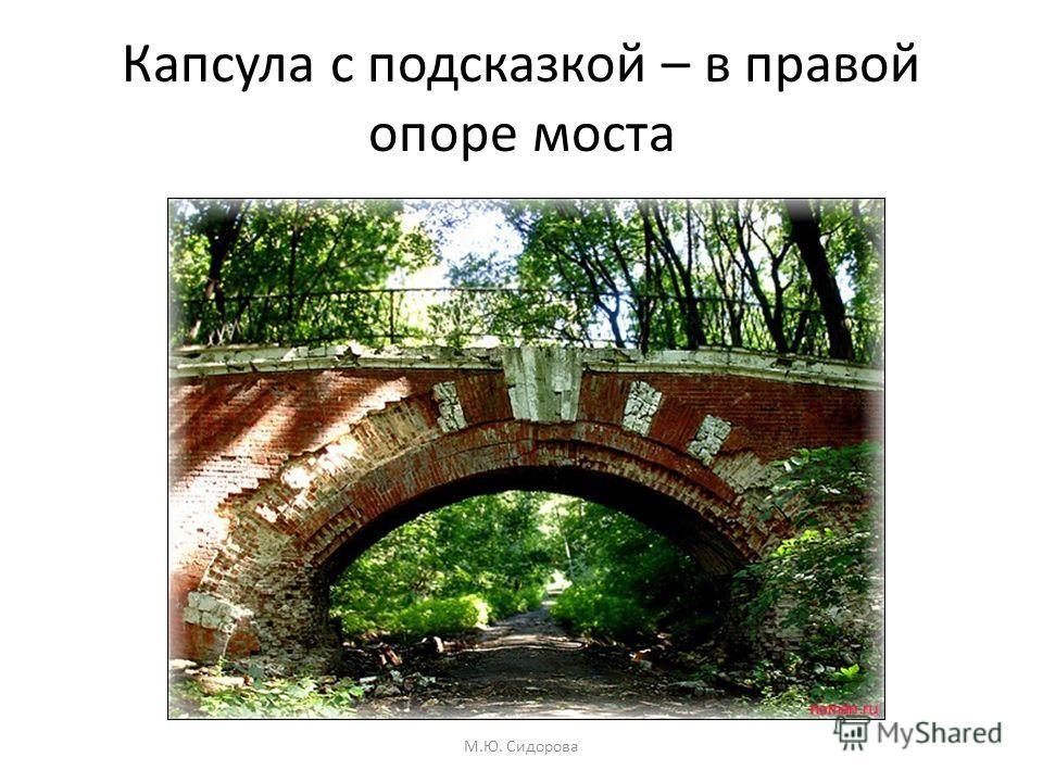 Капсула с подсказкой – в правой опоре моста М.Ю. Сидорова