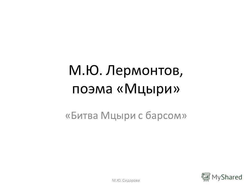 М.Ю. Лермонтов, поэма «Мцыри» «Битва Мцыри с барсом» М.Ю. Сидорова