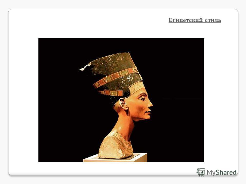 Египетский стиль Египетский стиль