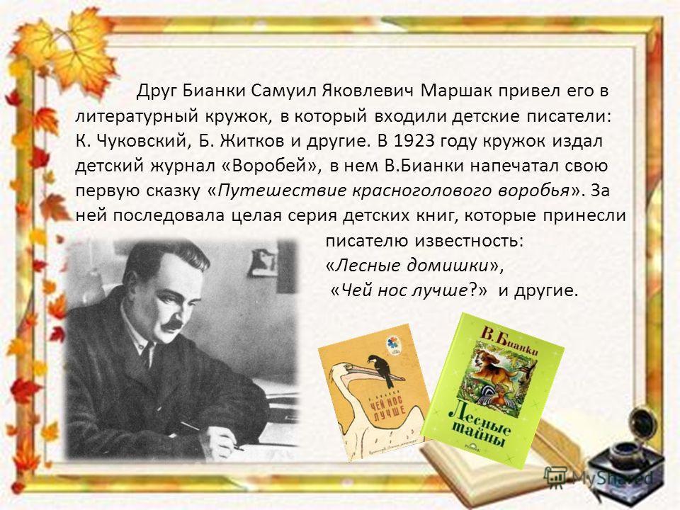 Родители передали сыну свою любовь к природе. Поэтому, закончив гимназию в 1915 году, Виталий поступил на естественное отделение университета в Петербурге. Но ему пришлось сделать перерыв в учебе, так как началась первая мировая война и его призвали