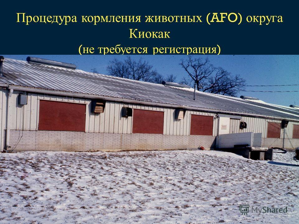 Процедура кормления животных (AFO) округа Киокак ( не требуется регистрация )