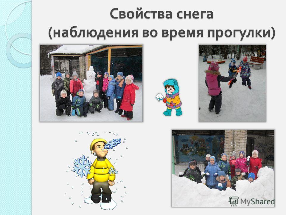 Свойства снега ( наблюдения во время прогулки )