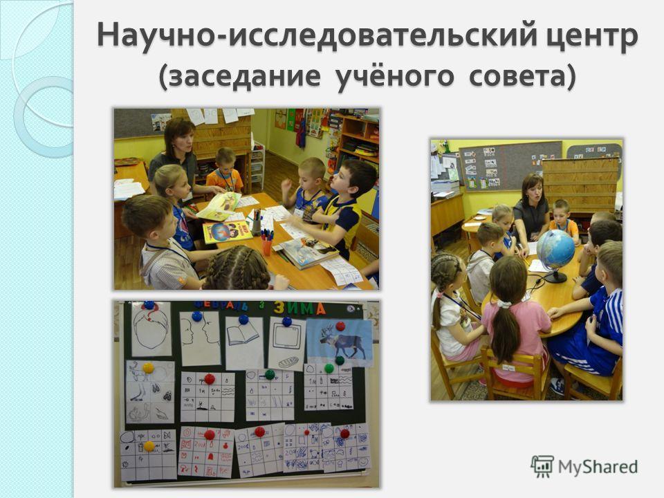 Научно - исследовательский центр ( заседание учёного совета )
