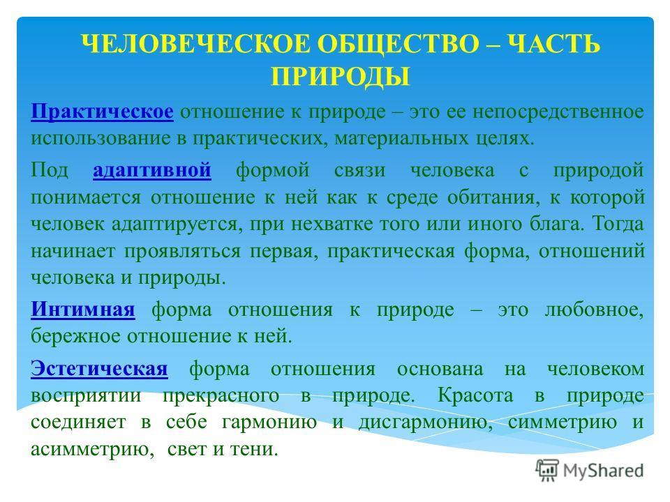 Презентация на тему РЕФЕРАТ по Обществознанию ПРИРОДА И ОБЩЕСТВО  4 ЧЕЛОВЕЧЕСКОЕ