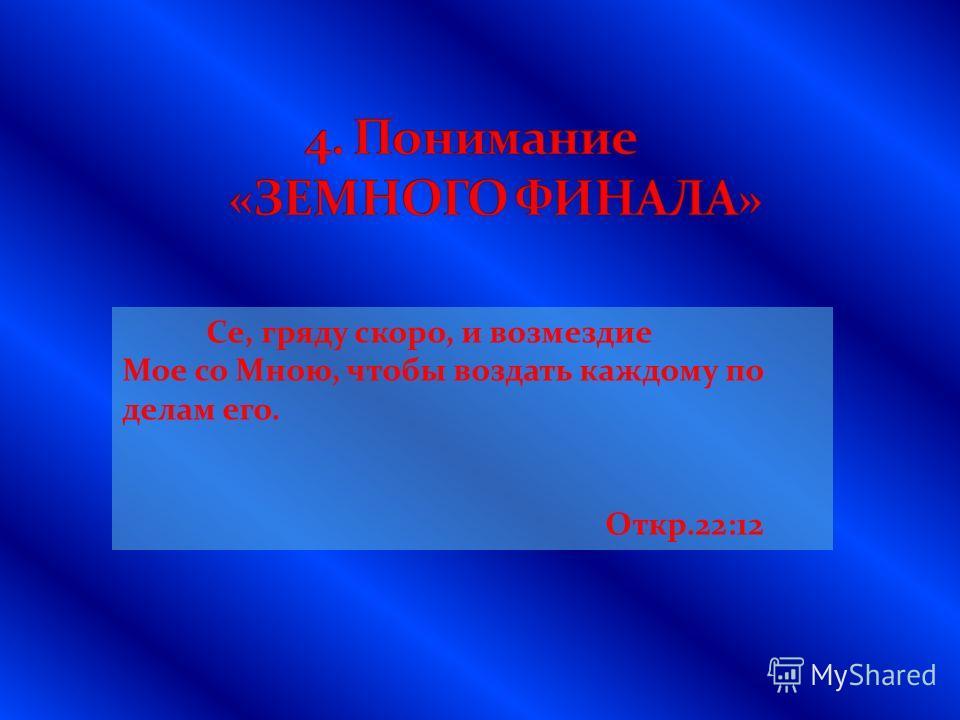 Се, гряду скоро, и возмездие Мое со Мною, чтобы воздать каждому по делам его. Откр.22:12