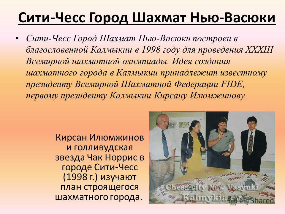 Сити-Чесс Город Шахмат Нью-Васюки Сити-Чесс Город Шахмат Нью-Васюки построен в благословенной Калмыкии в 1998 году для проведения XXXIII Всемирной шахматной олимпиады. Идея создания шахматного города в Калмыкии принадлежит известному президенту Всеми