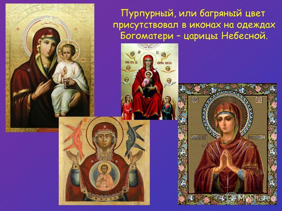 Пурпурный, или багряный цвет присутствовал в иконах на одеждах Богоматери – царицы Небесной.