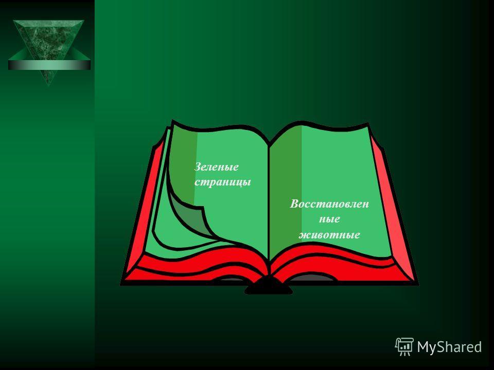 Зеленые страницы Восстановлен ные животные