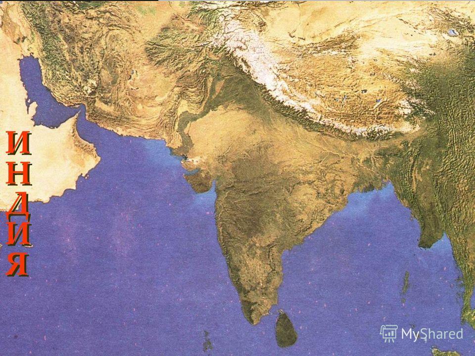 Логическое задание на урок: Почему греки считали Индию «волшебной сказочной страной»?