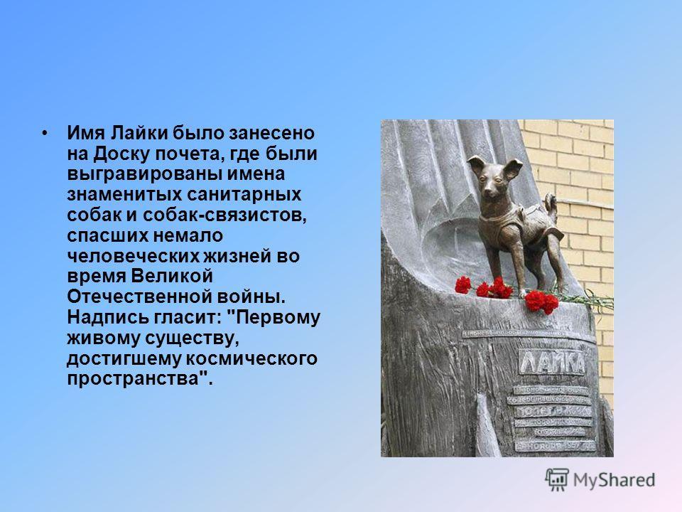 А теперь о наградах. В 1958 году перед Парижским обществом защиты собак была воздвигнута гранитная колонна в честь всех животных, отдавших жизнь во имя науки. Ее вершину венчает устремленный ввысь спутник, из которого выглядывает каменная Лайка. Япон