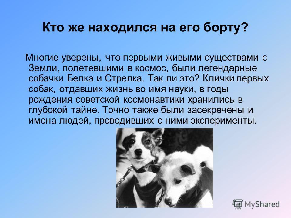 Космическая эра человечества началась 4 октября 1957 года. В этот день с космодрома Байконур был введен на околоземную орбиту первый в мире советский искусственный спутник Земли. Устроен он был просто. Но именно с этого спутника началась бесконечная
