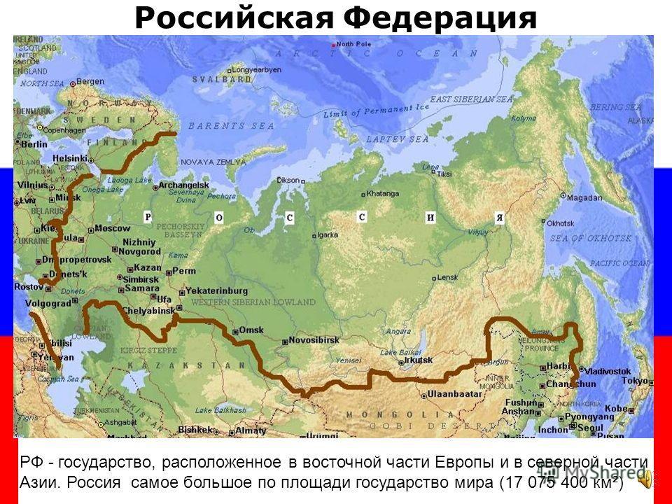 география РОССИИ Виктория Кузнецова – viki.rdf.ru