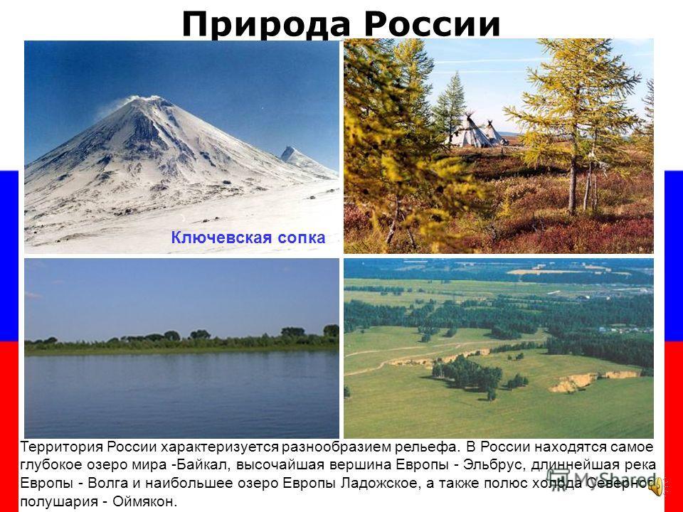 Российская Федерация РФ - государство, расположенное в восточной части Европы и в северной части Азии. Россия самое большое по площади государство мира (17 075 400 км²)