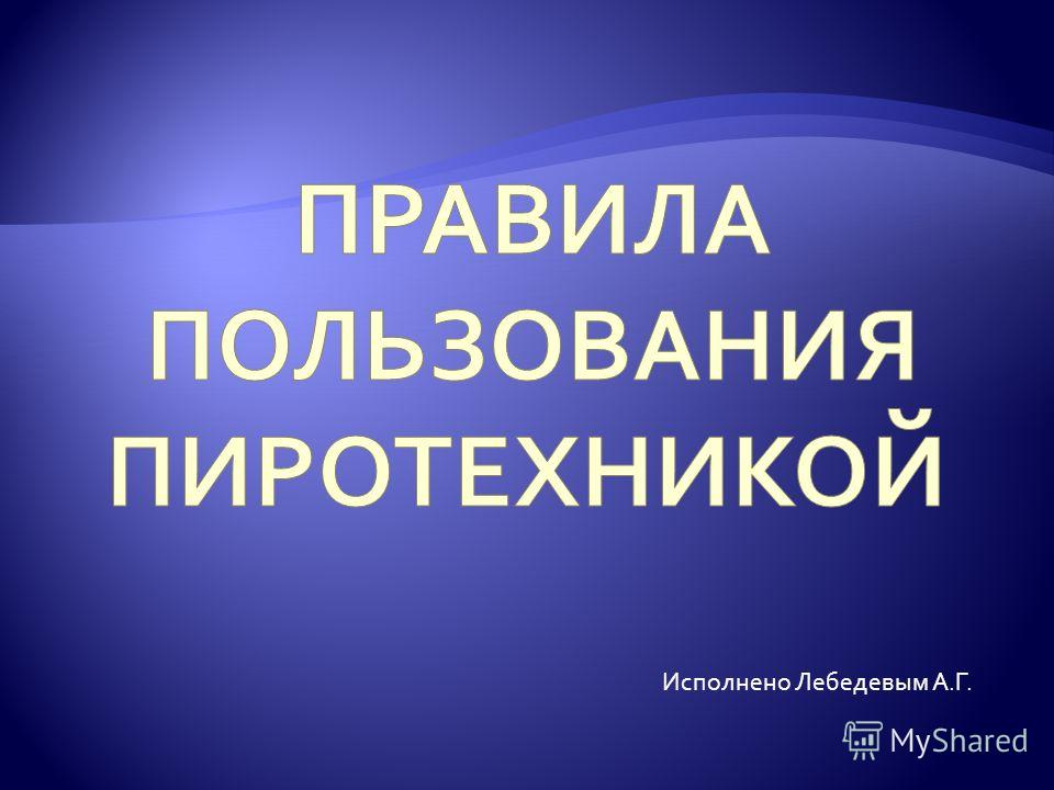 Исполнено Лебедевым А.Г.