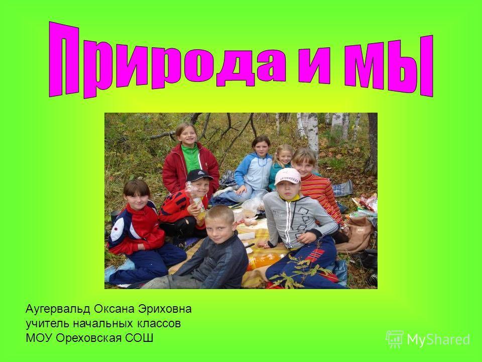 Аугервальд Оксана Эриховна учитель начальных классов МОУ Ореховская СОШ