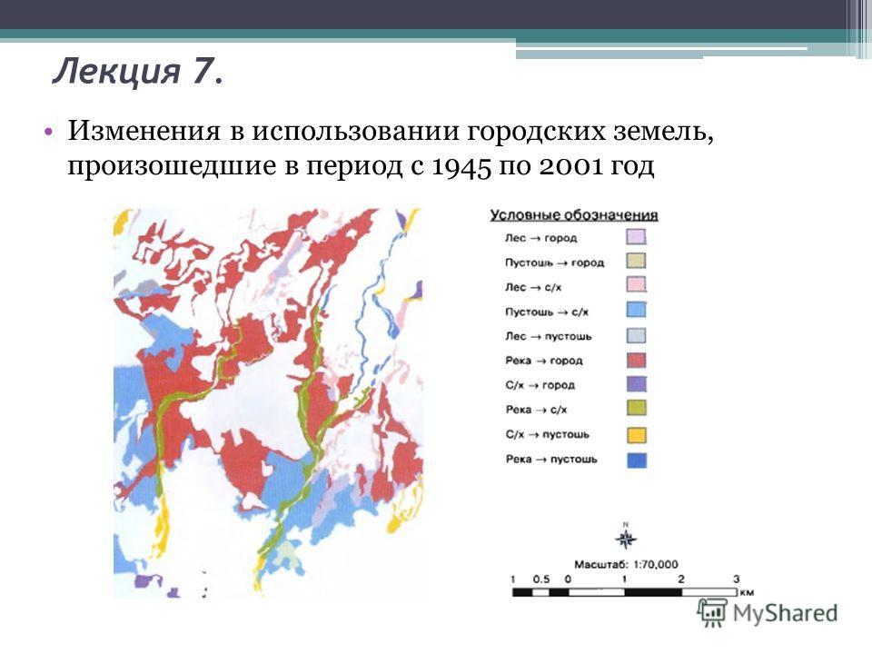 Лекция 7. Изменения в использовании городских земель, произошедшие в период с 1945 по 2001 год
