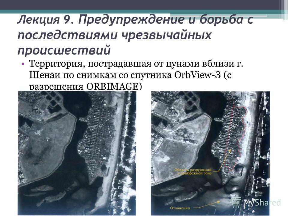 Лекция 9. Предупреждение и борьба с последствиями чрезвычайных происшествий Территория, пострадавшая от цунами вблизи г. Шенаи по снимкам со спутника OrbView-З (с разрешения ORBIMAGE)