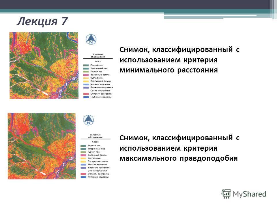 Лекция 7 Снимок, классифицированный с использованием критерия минимального расстояния Снимок, классифицированный с использованием критерия максимального правдоподобия