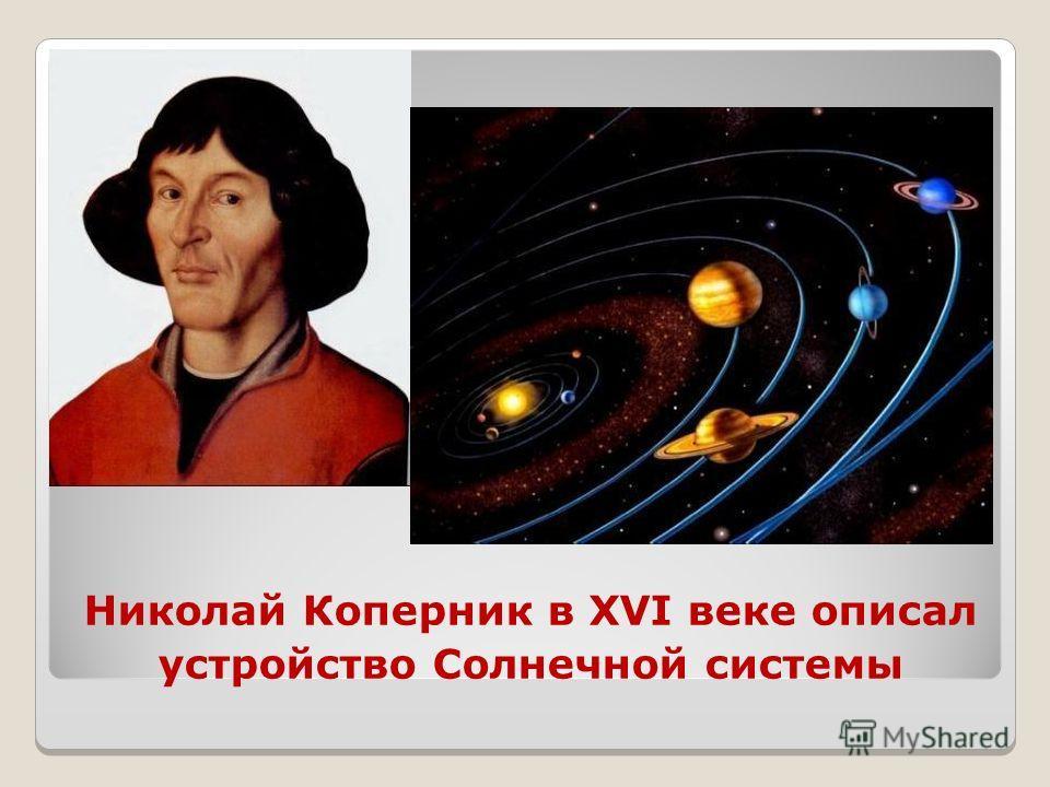 Николай Коперник в XVI веке описал устройство Солнечной системы