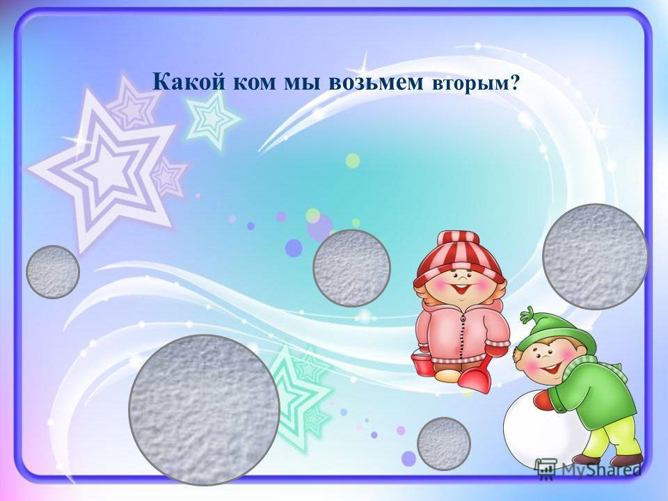 Молодцы! А теперь давайте поможем друзьям слепить снеговика на прогулке. Какой снежный ком мы возьмем первым?