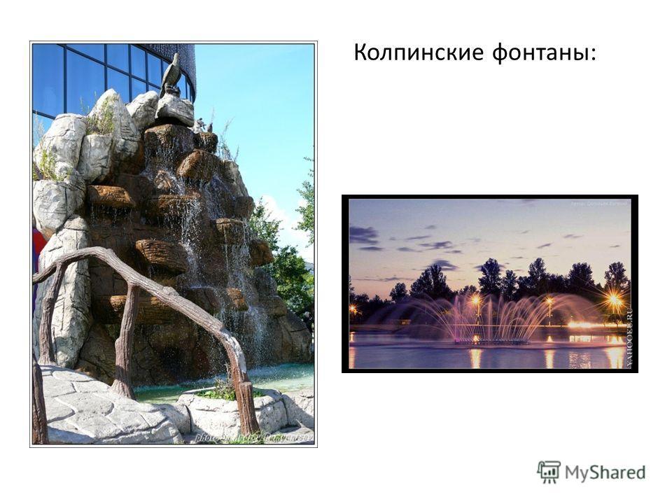 Колпинские фонтаны: